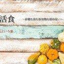 ザクロ屋×OZAKIフードプランニングコラボ企画★妊活食とはの画像