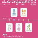 ゲスト:ラシゴーニュ代表 永山佳代さん【COMI×TEN by ザクロ屋】の画像
