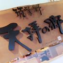 ゲスト:天拝の郷・副社長 / 佐々木寛さん【COMI×TEN by ザクロ屋】の画像