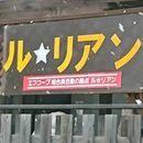 ゲスト:ル・リアン山崎さん&坪井さん 【COMI×TEN by ザクロ屋】の画像