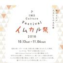 11/3(土) / 4(日)  天神イムズ de 大人の文化祭「イムカル祭」が開催されます!の画像