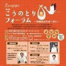 福岡最大の妊活イベント!第4回 こうのとりフォーラムの画像